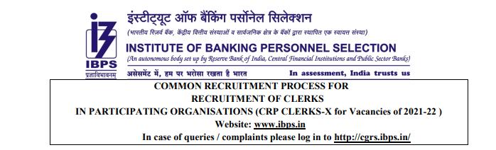ibps clerk vacancies
